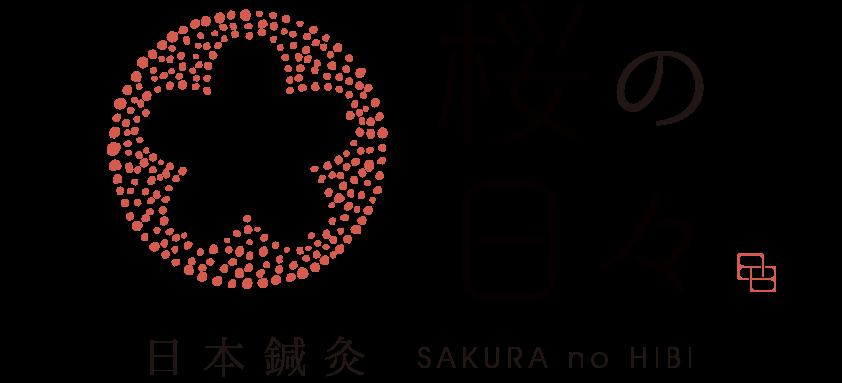 日本鍼灸桜の日々